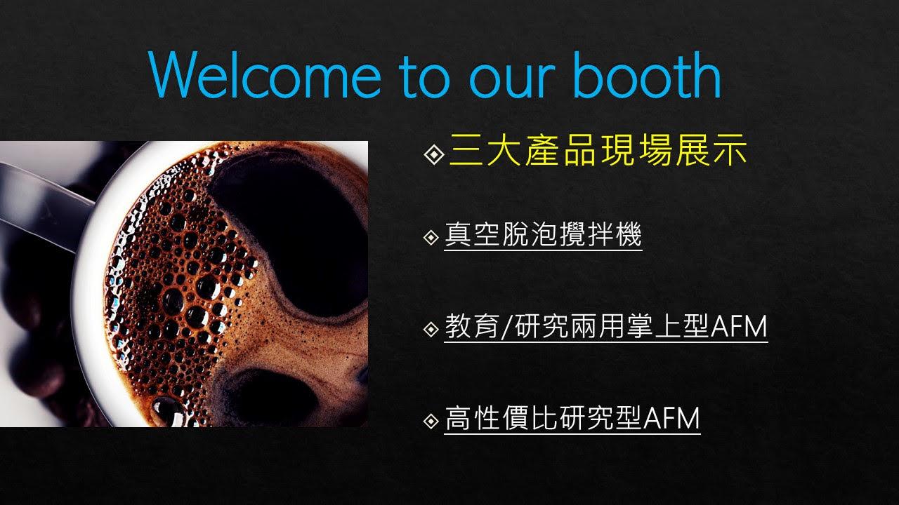 2020第四屆台灣碳材料學術研討會----石墨烯研究最大盛會即將開展